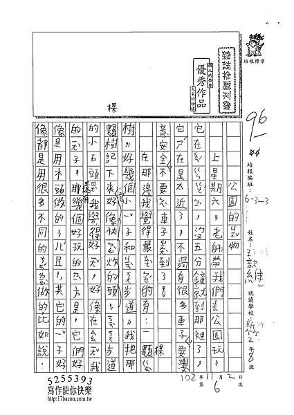 102W3206王歆維 (1)