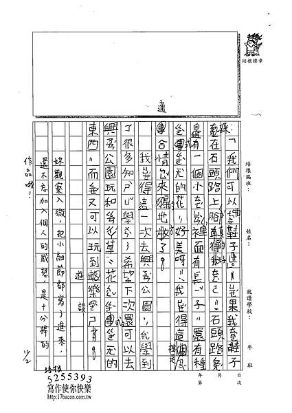 102W3206呂岱耘 (2)