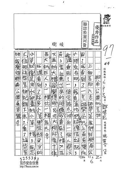 102W3206郭偉辰 (1)
