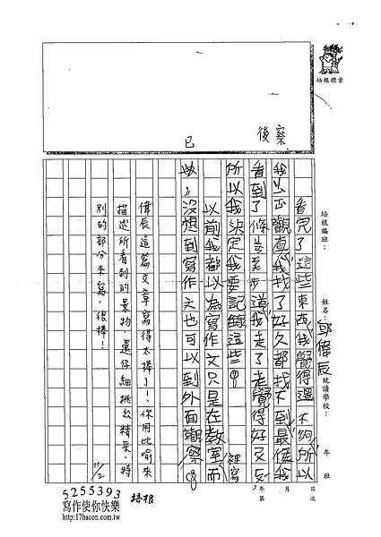 102W3206郭偉辰 (2)