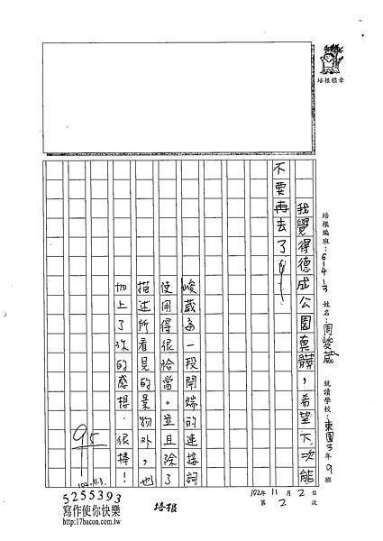 102W3206周峻葳 (2)