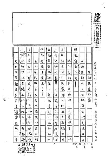102W3206陳品蓁 (1)