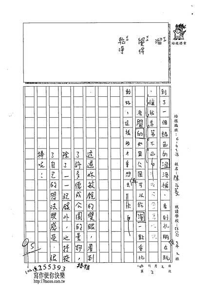 102W3206陳品蓁 (2)