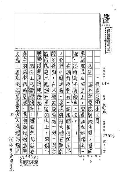 102W4206許苡柔 (1)
