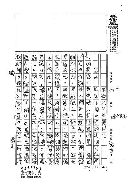 102W4206黃颽蓁 (1)