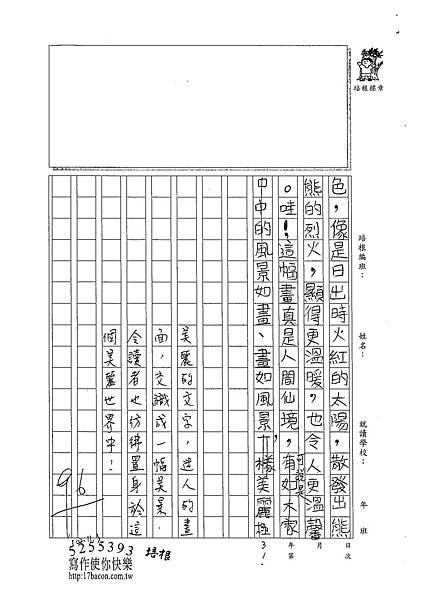 102W4206黃颽蓁 (2)