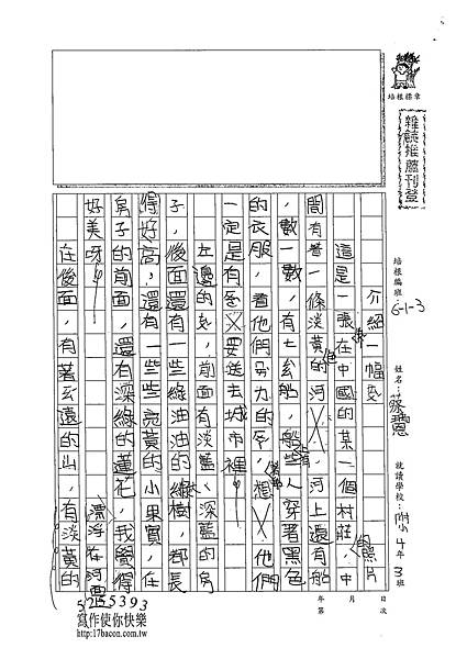 102W4206蔡瑀恩 (1)