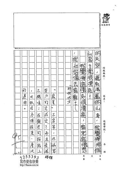 102W4206蔡瑀恩 (2)