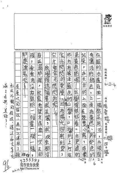 102W4206周聖婷 (2)