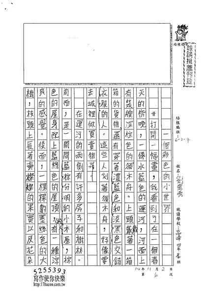 102W4206劉奎秀 (1)
