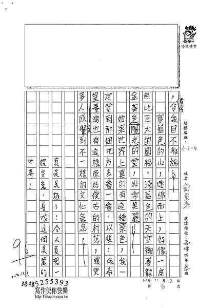 102W4206劉奎秀 (2)