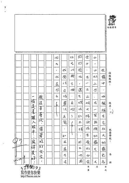102W4206王靖文 (2)