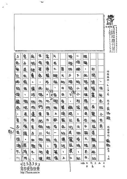 102W4206吳沛穎 (1)