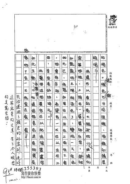 102W4206吳沛穎 (2)