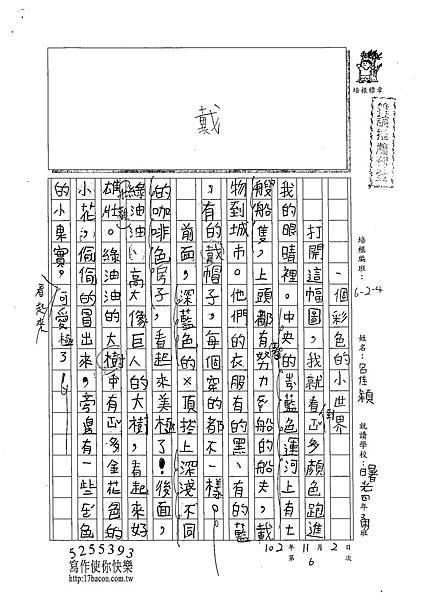 102W4206呂佳穎 (1)