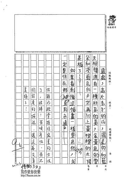 102W4206呂佳穎 (2)