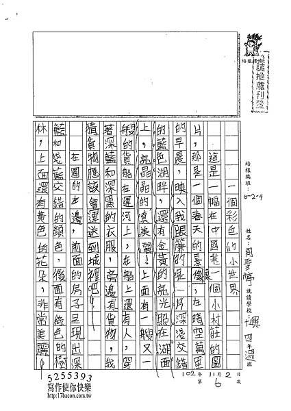 102W4206周聖婷 (1)