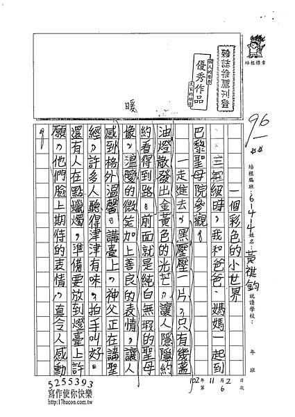 102W4206黃祺鈞 (1)