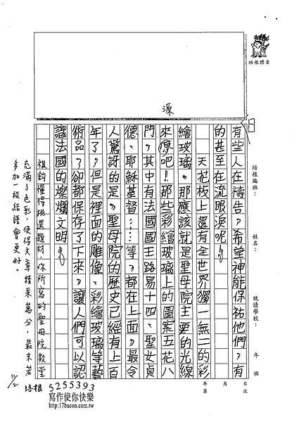 102W4206黃祺鈞 (2)