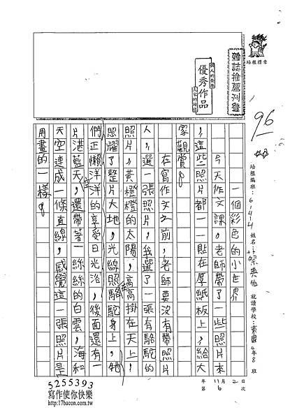 102W4206蔡典伯 (1)