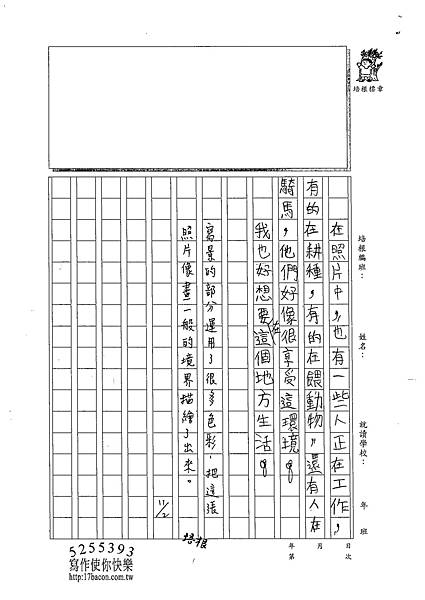 102W4206蔡典伯 (2)