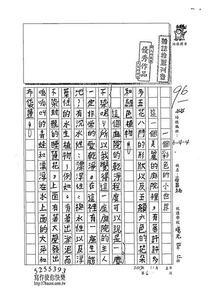 102W4206蔡昌祐 (1)