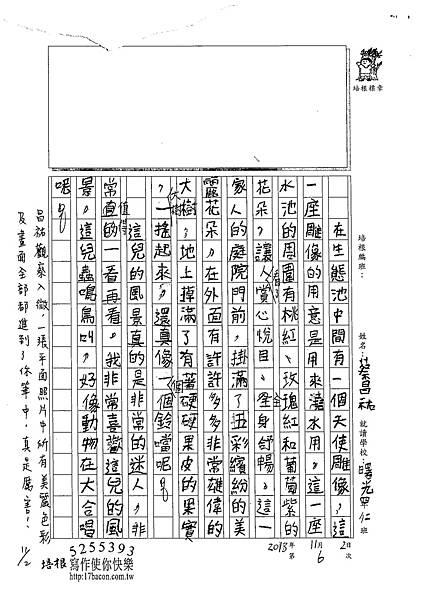 102W4206蔡昌祐 (2)