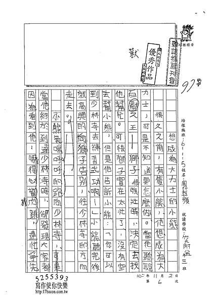102W5206周莉蘋 (1)