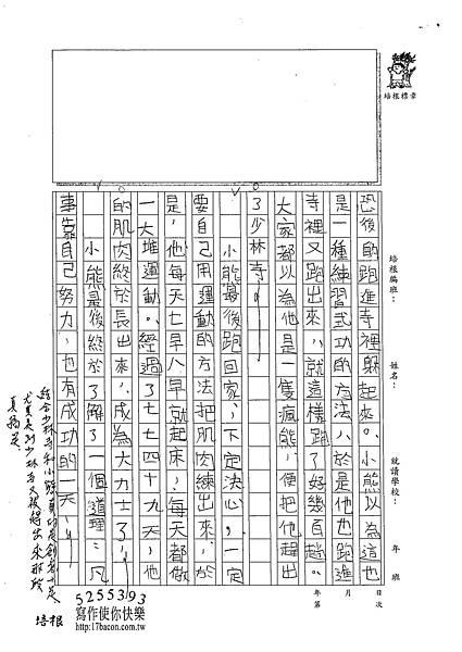 102W5206周莉蘋 (2)