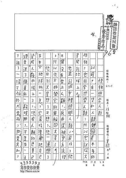 102W5206徐梓翔 (1)