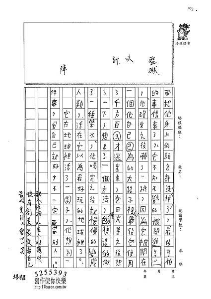 102W5206徐梓翔 (2)