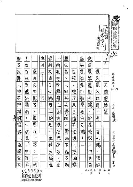102W5206馬懷恩 (1)
