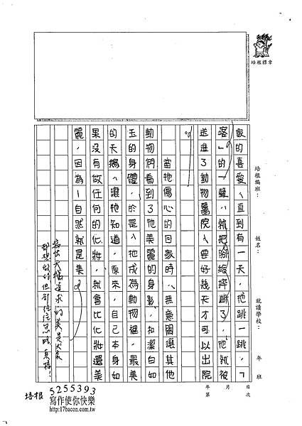 102W5206馬懷恩 (2)