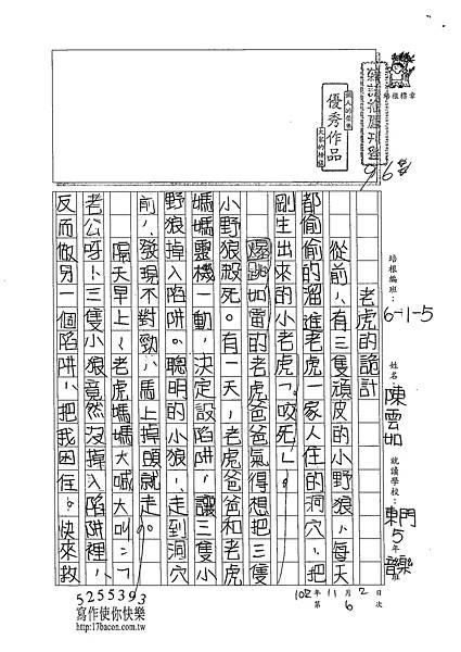 102W5206陳雲如 (1)