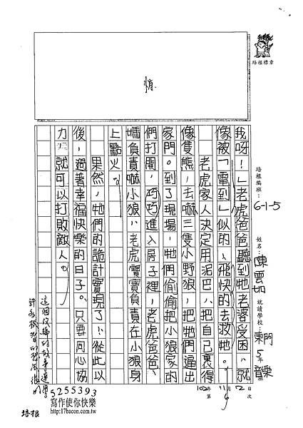 102W5206陳雲如 (2)