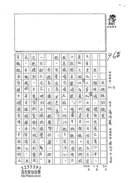 102W5206黃巧蓁 (1)