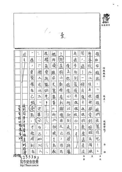 102W5206黃巧蓁 (2)