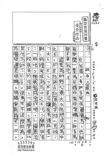 102W5206呂哲儀 (1)