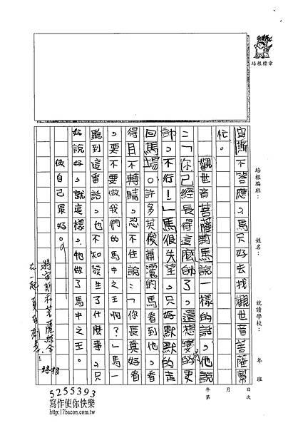 102W5206呂哲儀 (2)