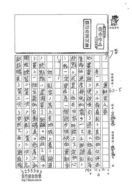 102W5206呂振嘉 (1)