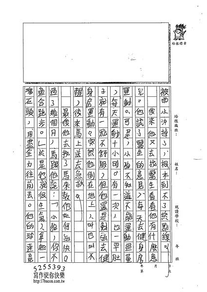 102W5206呂振嘉 (2)