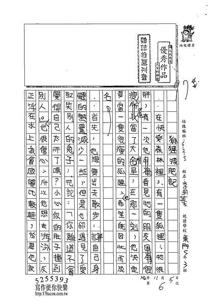 102W5206李昀蓁 (1)