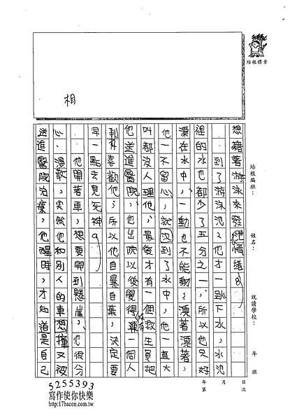102W5206李昀蓁 (2)