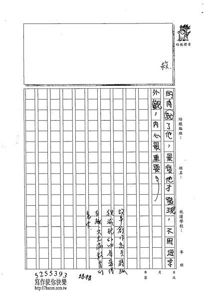 102W5206李昀蓁 (3)
