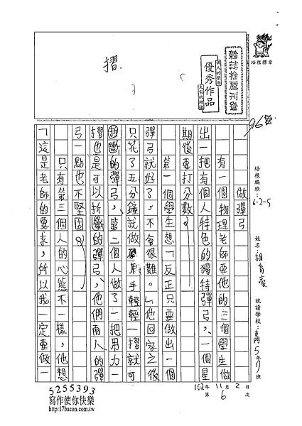 102W5206胡育豪 (1)