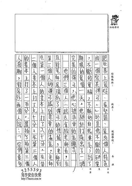 102W5206胡育豪 (2)