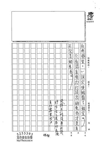 102W5206胡育豪 (3)