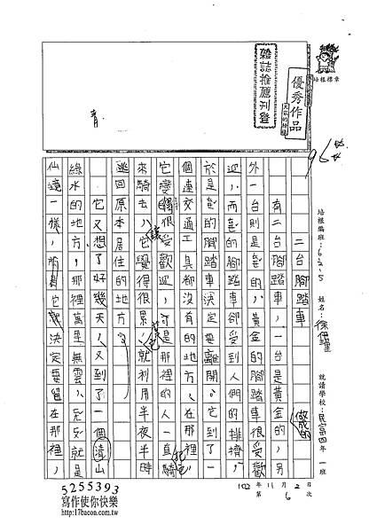 102W5206徐伊瑾 (1)
