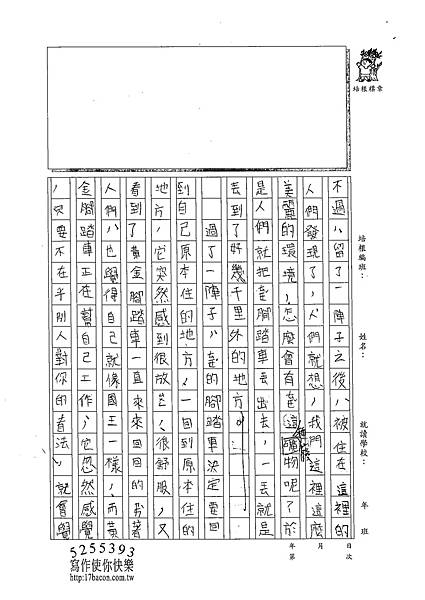 102W5206徐伊瑾 (2)