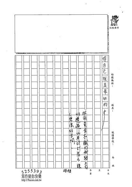 102W5206徐伊瑾 (3)